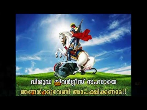 Pugal Periyor Puthuppally...വി. ഗീവർഗീസ് സഹദ ഞങ്ങൾക്ക് വേണ്ടി അപേക്ഷിക്കേണമേ..!
