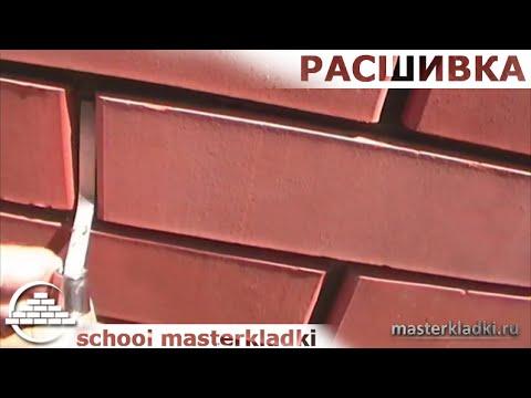 Как сделать расшивку швов кирпичной кладки