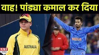 Hardik Pandya की शानदार पारी के Fan हुए Smith, दिया ये बड़ा बयान