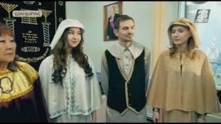 Шаңырақ. Традиции еврейского народа