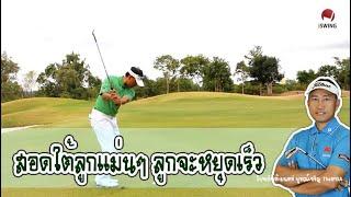 iSwing Golf School vdo#29 Chip Check ball stop การ Chip ให้ลูกหยุดเร็ว
