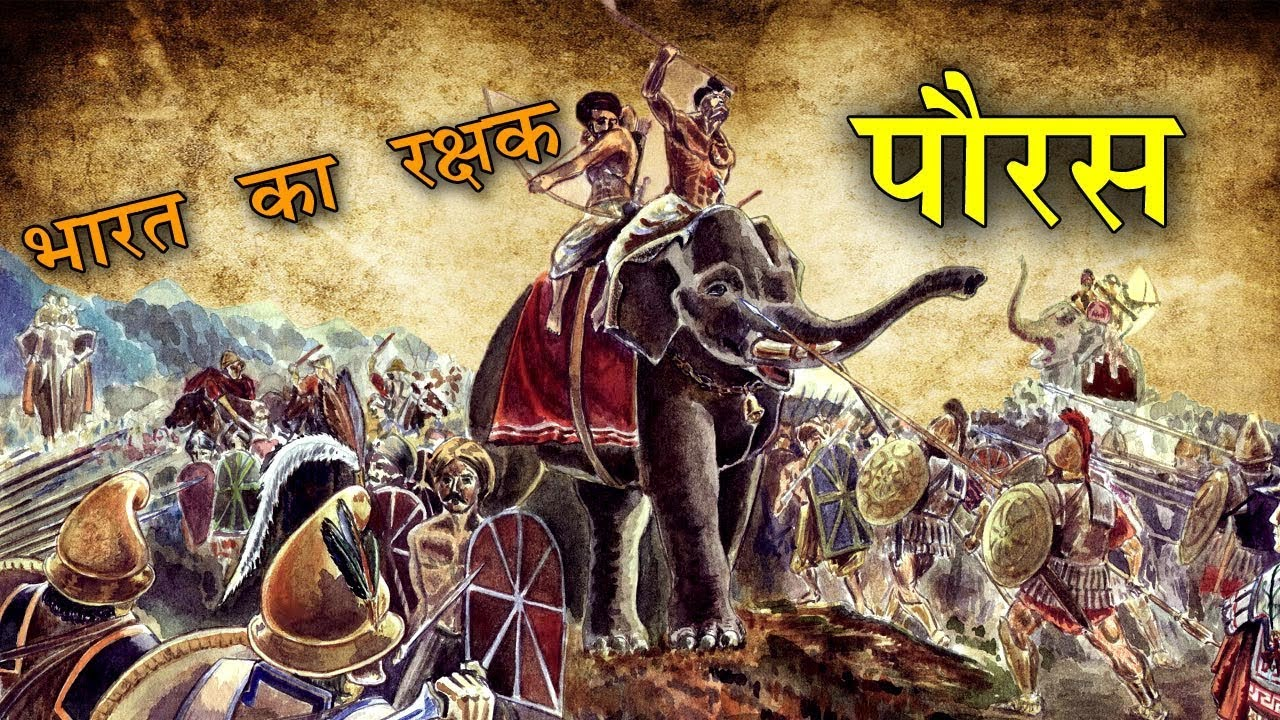 King Porus –History, Wiki, Biography, Family & Lesser Known