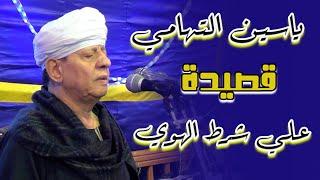 اه اه اه على شرط الهوى وجنون الراجل مع الشيخ ياسين التهامي