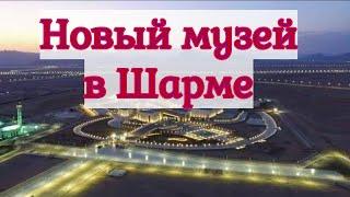 Шарм эль Шейх 2020 1 ноября Новый музей открыт Вечерняя красота
