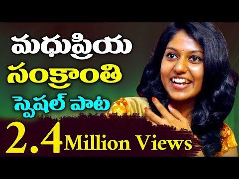 Madhu Priya Sankranti Special Song - By Raghuram - Volga Videos 2018