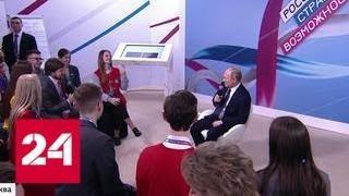 Лидеры России рассказали президенту о своих проектах - Россия 24