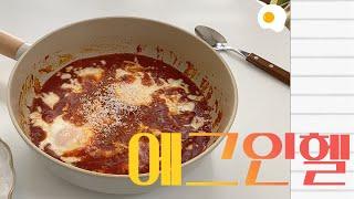 지옥에서 온 계란 요리, 에그인헬! 샥슈카 만들기, 다…