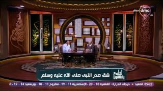 لعلهم يفقهون - كيف شُق صدر النبي عليه الصلاة والسلام مع الشيخ خالد الجندي ورمضان عبد المعز