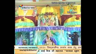 D-Live Disha TV II भागवत विदुषी श्री कीर्ति किशोरी जी, 'त्रिदिवसीय पावन नानीबाई का मायरा' II Day-3