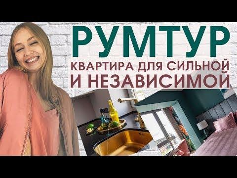 Румтур: фен-шуй, бесконечная ванная и мебель российских производителей