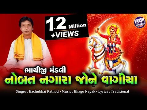 Bhathiji Na Mandali Bhajan    Bhathiji Maharaj Bhajan    Gujarati Devotional Songs