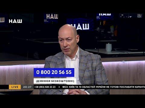 Дмитрий Гордон: Гордон о падении рейтинга Зеленского