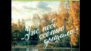 Александр Пушкин  «Уж небо осенью дышало…»  (Из романа «Евгений Онегин»)