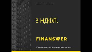 Заполняем 3-НДФЛ 2018