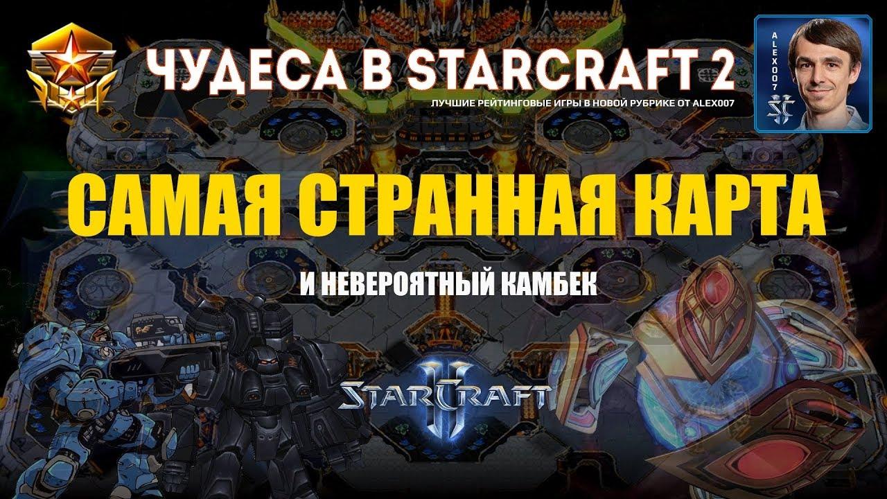 Карты starcraft 2 играть против ии скай варс карта играть