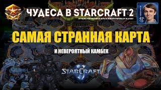 Чудеса в StarCraft II Ep.9 - Самая Странная Карта - Лучшие игры с Alex007