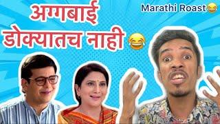 Aggabai Sunbai Roast | RJ Soham | Marathi Roast | Latest Marathi Funny