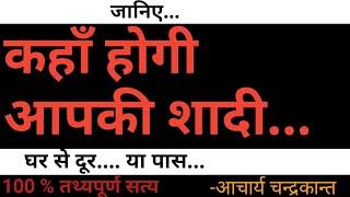 Shadi Kab Aur Kis Se Hogi   शादी कहाँ होगी । Marriage Kab Hogi In Hindi  