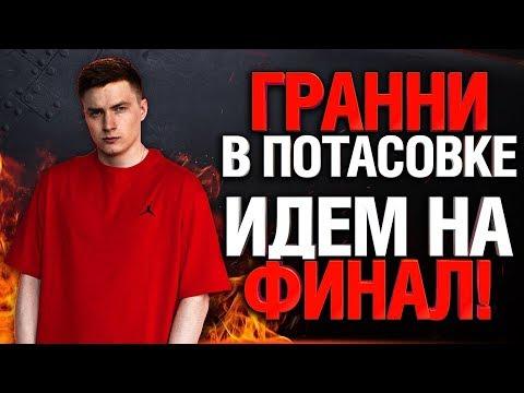 ГРАННИ НА ВОЙНЕ КЛАНОВ - ПОЛУФИНАЛ И ФИНАЛ!
