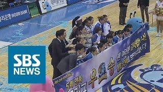 여자농구 절대 강자…우리은행, 역대 최고 승률 '눈앞' / SBS