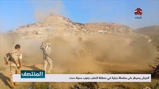 الجيش يسيطر على سلسلة جبلية في منطقة الحقب جنوب مدينة دمت ويستمر في التقدم