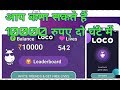 LOGO app earning money 17000 rs in two hour.