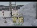 雪国 (カラオケ) 吉幾三