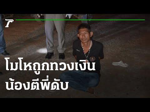 น้องโมโหถูกทวงเงิน คว้าไม้กระหน่ำตีพี่ชายเสียชีวิต   02-09-64   ไทยรัฐนิวส์โชว์