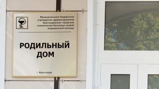 Выписка из роддома ЗИП в Краснодаре 9181534044