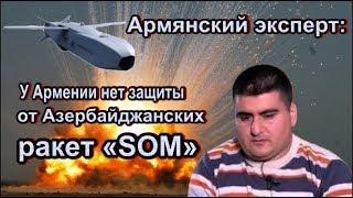 Армянский эксперт: У Армении нет защиты от принятых Азербайджаном на вооружение ракет «SOM»