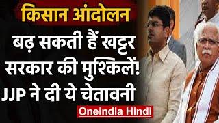 Farmer Protest: JJP बोली- MSP पर आंच आई तो Dushyant Chautala दे देंगे इस्तीफा | वनइंडिया हिंदी
