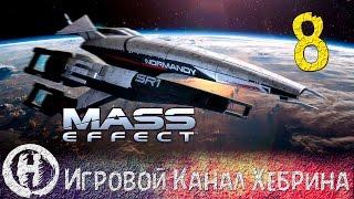 Прохождение Mass Effect - Часть 8 Внезапно