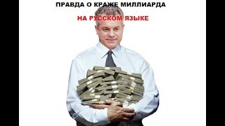 Правда о краже миллиарда (на русском языке)