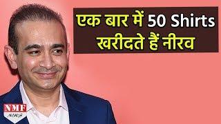 Nirav Modi एक साथ खरीदते हैं 50 Shirts, खास रंग की लगाते हैं Cufflinks