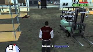 прохождение игры GTA SA миссия #11-Обворовывая Государство