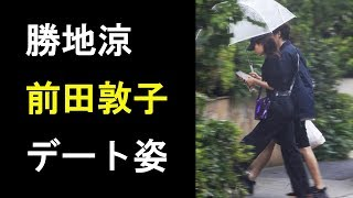 【衝撃】前田敦子、勝地涼の相合傘デートを激写!祝結婚!