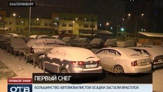 SnowCityChallenge: в Екатеринбурге выпал первый снег(, 2014-10-13T07:03:30.000Z)