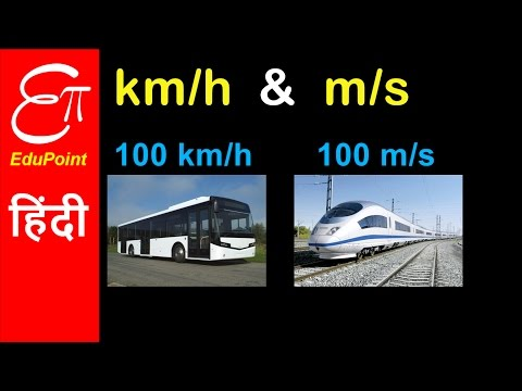 Convert km per hour to meter per second | speed unit conversion in HINDI | EduPoint