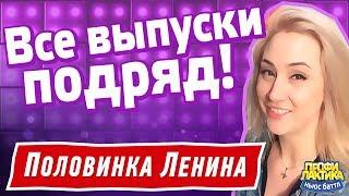 Половинка Ленина - Все выпуски подряд - Ньюс-Баттл Профилактика