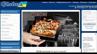 робота в интернете на дому украина реклама