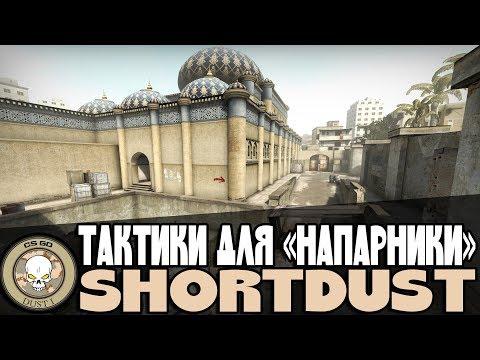 Тактики на двоих для игры в НАПАРНИКИ CSGO (shortdust) #4