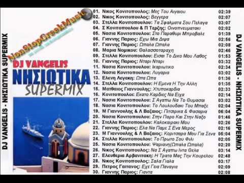 ΝΗΣΙΩΤΙΚΑ SUPERMIX by DJ VANGELIS [ 4 of 6 ] NonStopGreekMusic