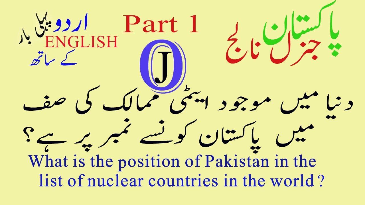 Pakistan General Knowledge (Part 1) with Urdu & English ...