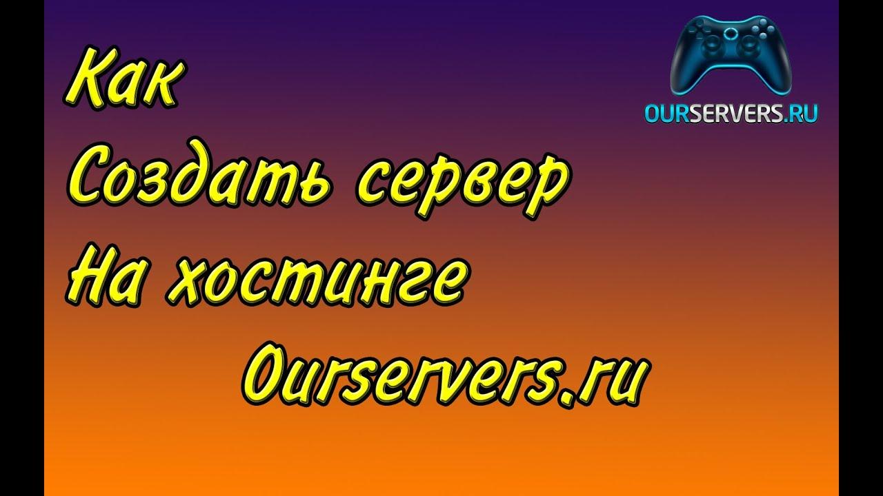 Оурсерверс хостинг редактировать сайт джумла на хостинге