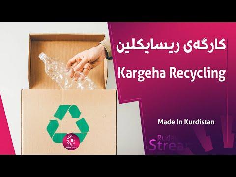 Made in Kurdistan 109 - Recycling