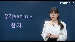 [파고다신촌]효정센세 일본어_황효정 선생님 강의소개영상