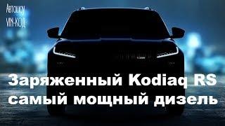 Заряженный Kodiaq RS самый мощный дизель за всю историю Skoda и новая эмблема