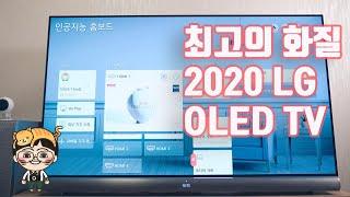 화질 끝판왕 2020 LG 올레드 TV 55인치…
