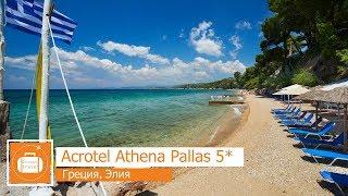 Обзор отеля Acrotel Athena Pallas 5* в Элии (Греция) от менеджера Discount Travel