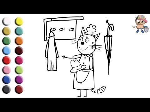 Раскраска для детей ТРИ КОТА. Мультик-раскраска. Учим цвета.